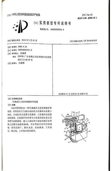 ZL200920055301.9(装置专利)