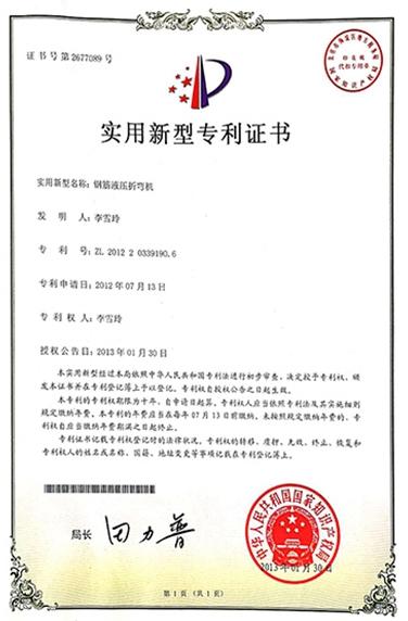 ZL200630078671.6(实用新型专利)