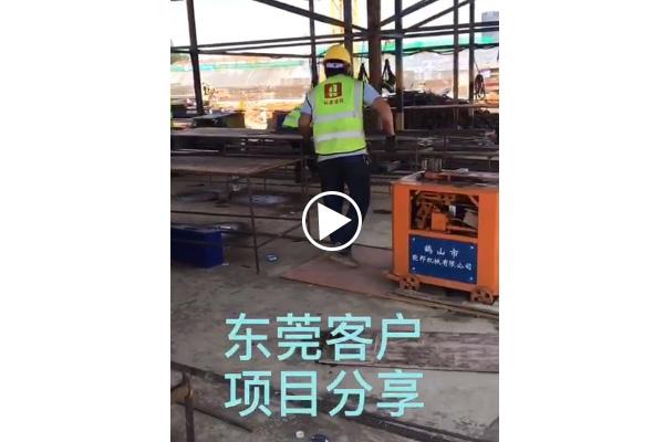 钢筋弯箍机东莞客户项目分享